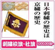 日本刺繍の歴史は京繍の歴史。刺繍校旗、社旗、会旗、団旗