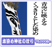 青空に映えるくっきりとした染め。京染め神社幟はナンブ興産へ
